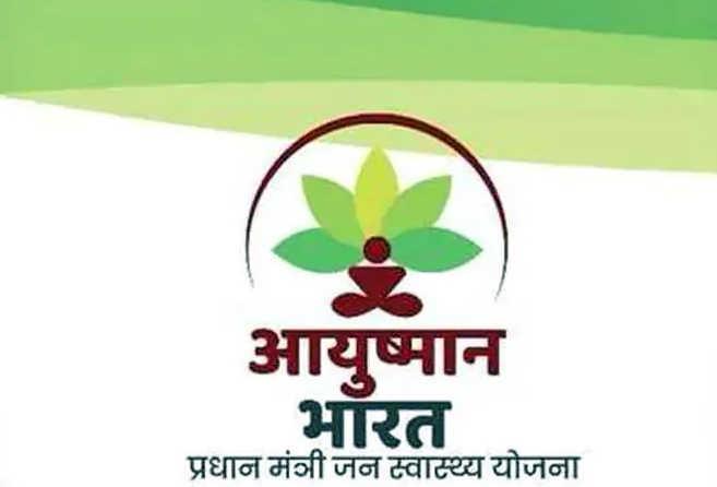 Ayushman Bharat Scheme Essay